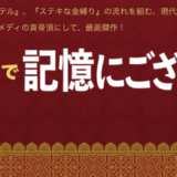 記憶にございません!』公式サイト