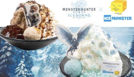モンハンかき氷発売!「ICE MONSTER」と「モンスターハンターワールド:アイスボーン」のコラボ