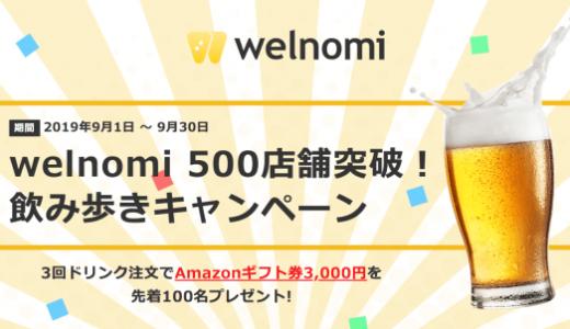 「飲み歩きキャンペーン!」を開始。登録店舗数500店舗突破!月額500円で1来店1杯のお酒が楽しめるサービス「welnomi(ウェルノミ)」