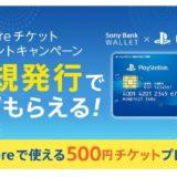 Sony Bank WALLET イメージ