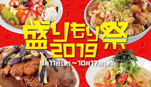 飲食フェア「盛りもり祭2019」開催