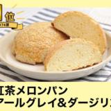 HOKUOメロンパン
