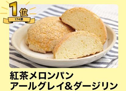 手づくりパン専門店 HOKUO 30周年 感謝祭第4弾「TOP3商品還元セール」