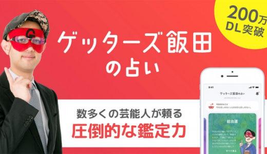 無料でも占える!占い師ゲッターズ飯田の公式アプリ