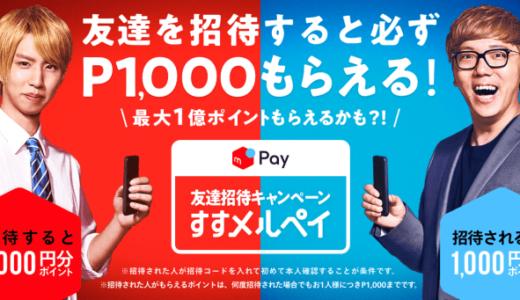 【メルカリ】最大1億円相当のポイントキャンペーンを開催&8月のトレンドワードランキング