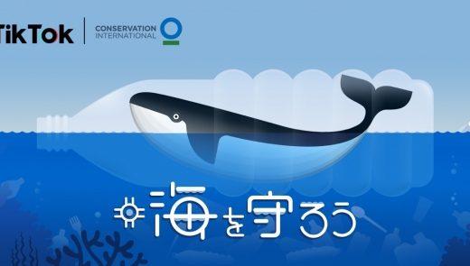 TikTok、「#海を守ろう」グローバルチャレンジスタート!より良い未来のために海洋を保護するチャレンジ