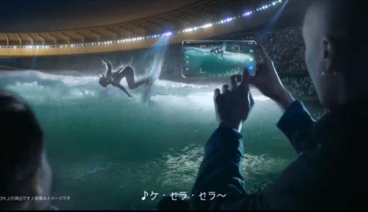 東京2020オリンピックに向け 『Galaxy 東京2020オリンピック観戦チケット キャンペーン』好評開催中!