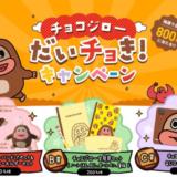 チョコジローキャンペーン