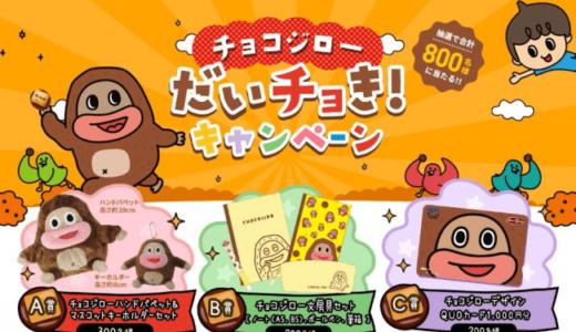 「チョコジローだいチョき!キャンペーン」実施のお知らせ