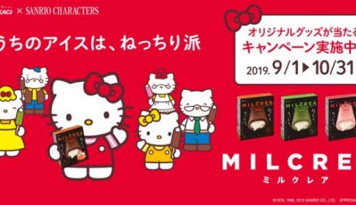 サンリオキャラクターズの3連続コラボキャンペーン第1弾がスタート!ハローキティ×ミルクレア